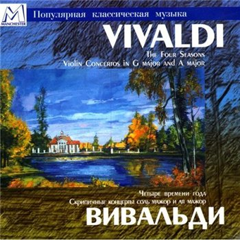 Vivaldi - The Four Seasons (Vaiman) / Вивальди - Времена года (Михаил Вайман) 1997