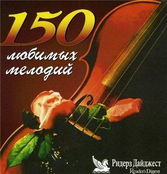 "150 ������� �������: � 2006 (CD4)""������ ��������"""