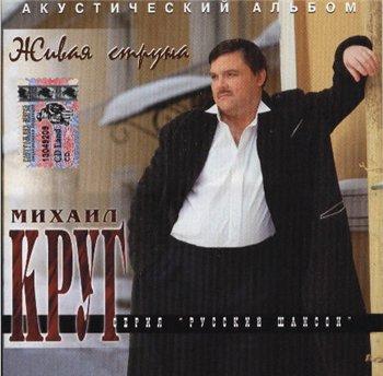 Михаил Круг - Живая струна 1996