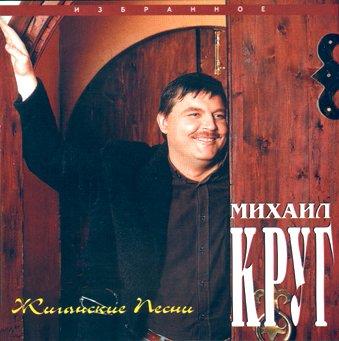 Михаил Круг - Жиганские песни 1997
