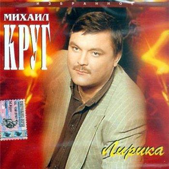 Михаил Круг - Лирика 1997