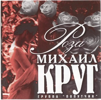 Михаил Круг - Роза 1999