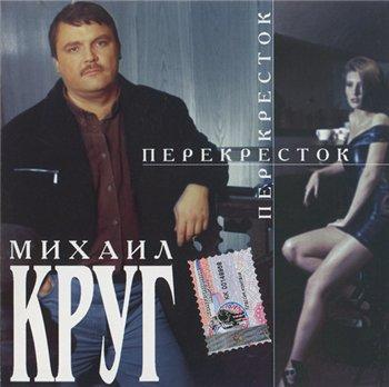 Михаил Круг - Перекресток 1999