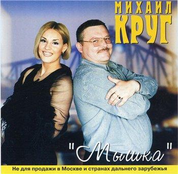 Михаил Круг - Мышка 2000