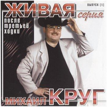 Михаил Круг - После третьей ходки 2001