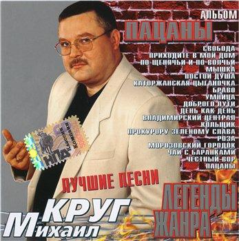 Михаил Круг - Пацаны 2001