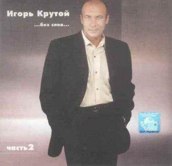 Игорь Крутой - ...без слов... (часть 2)