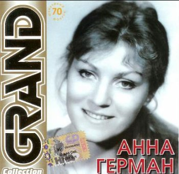 Анна Герман - Grand Collection 2005