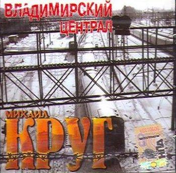 Михаил Круг - Владимирский централ 1999