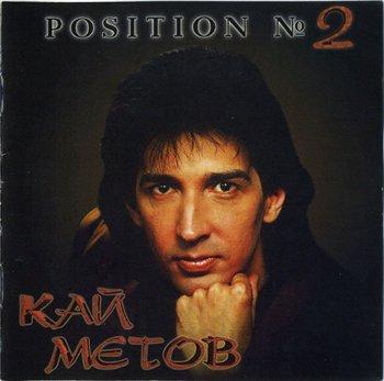 ��� ����� - Position � 2 (1993)
