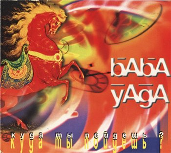 Баба Яга (Baba Yaga) - Куда ты пойдёшь? 1996
