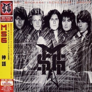 "The Michael Schenker Group: © 1981 ""M.S.G.""(JP Remastered Expanded Edition)"