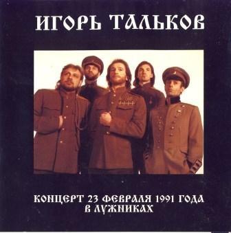 """Игорь Тальков: © 1991 """"Концерт в лужниках"""""""