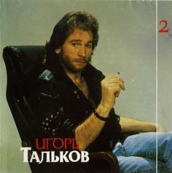 """Игорь Тальков: © 1993 """"Ностальгия"""""""