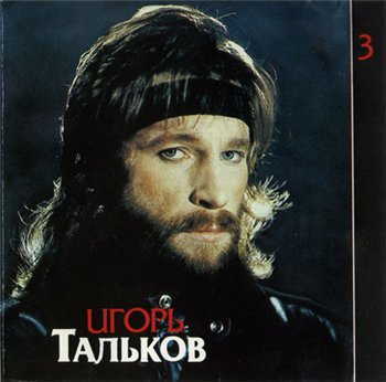 """Игорь Тальков: © 1993 """"Я вернусь"""""""