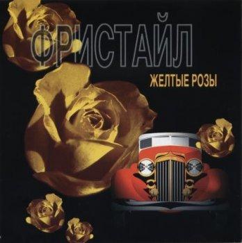 Фристайл - Жёлтые розы 1989