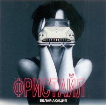 Фристайл - Белая акация 1990