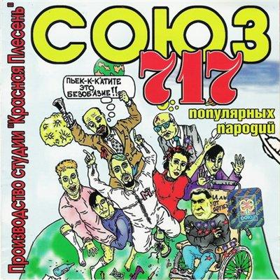 Пародий 717 1999 русская музыка панк