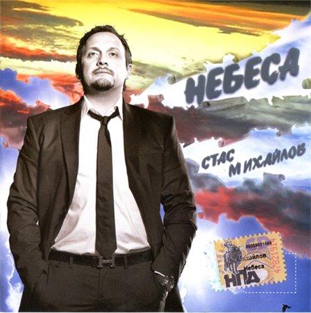 Стас михайлов небеса 2007