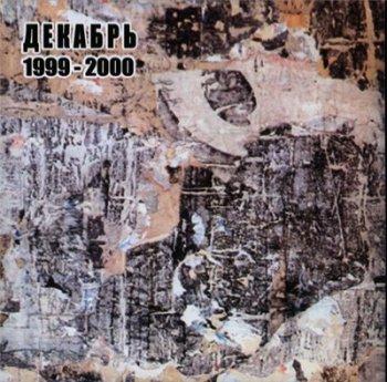 Декабрь - Декабрь 1999-2000 (Переиздание 2006 года от АиБRECORDS)