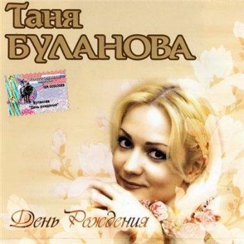 Таня Буланова - День Рождения 2001