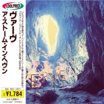 The Verve - A Storm In Heaven (Japan) 1993
