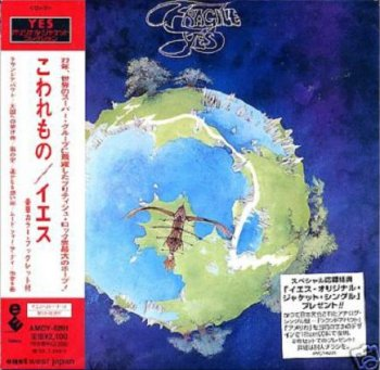 Yes - Fragile 1971 (2001 - Remastered by Isao Kikuchi 24 bit HDCD. Atlantic.)