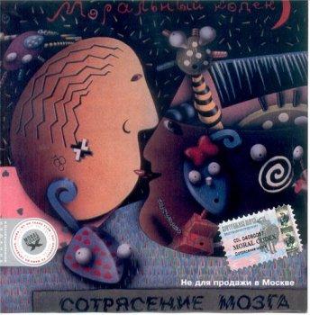 Моральный кодекс - Сотрясение мозга 1990 (2003)