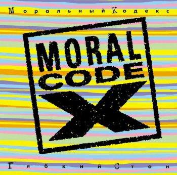 Моральный кодекс - Гибкий стан 1996 (2003)
