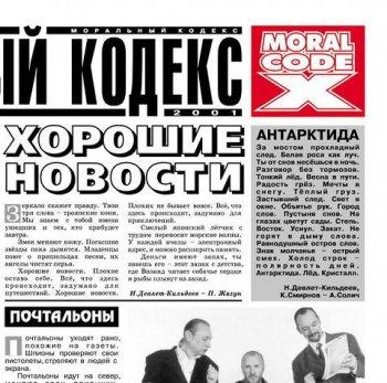Моральный кодекс - Хорошие новости 2001 (2003)
