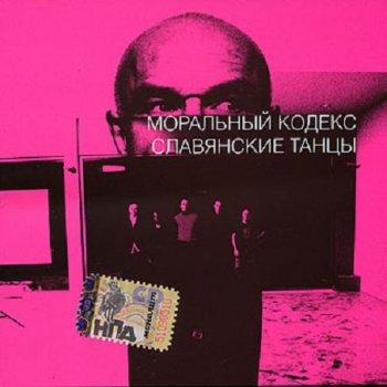 Моральный кодекс - Славянские танцы 2007