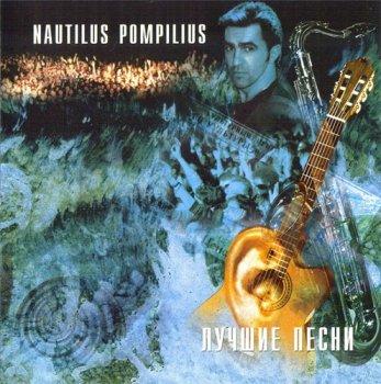 Nautilus Pompilius - Акустика. Лучшие песни 1996