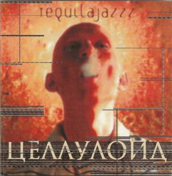 Tequilajazzz - Целлулоид 1998 (2009)