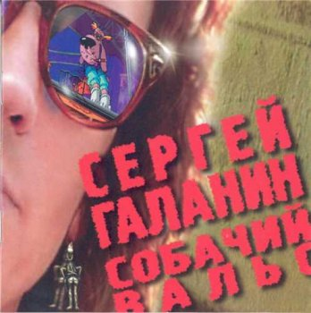 Сергей Галанин : © 1994 ''Собачий вальс''