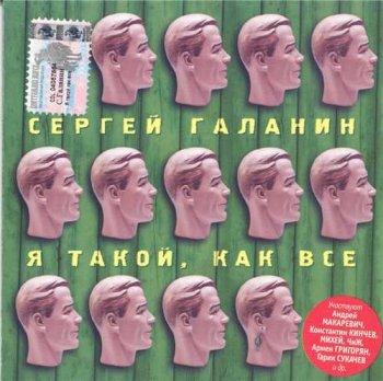 Сергей Галанин : © 2003 ''Я такой, как все''