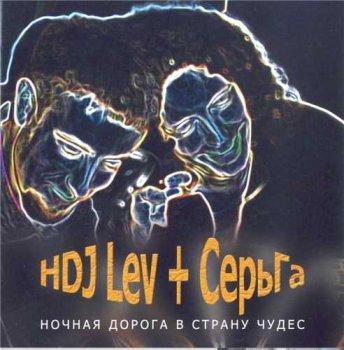 HDJ Lev + СерьГа : © 2005 ''Ночная дорога в страну чудес''