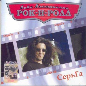 СерьГа : © 2006 ''Лови настроение рок-н-ролл''