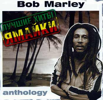 Bob Marley - Anthology (2003)
