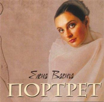 Елена Ваенга - Портрет (2005)