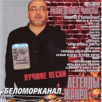 Беломорканал - Разведённые мосты 2002