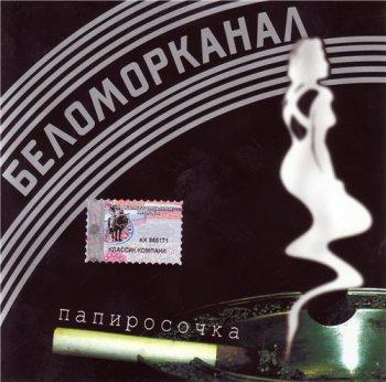 Беломорканал - Папиросочка 2002