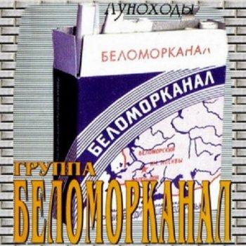 Беломорканал - Луноходы 2003