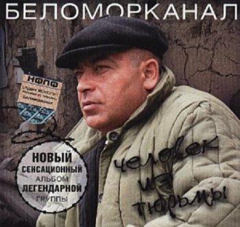 Беломорканал - Человек из тюрьмы 2004