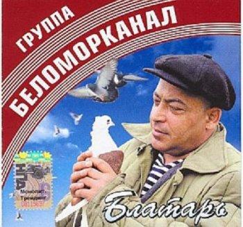 Беломорканал - Блатарь 2006