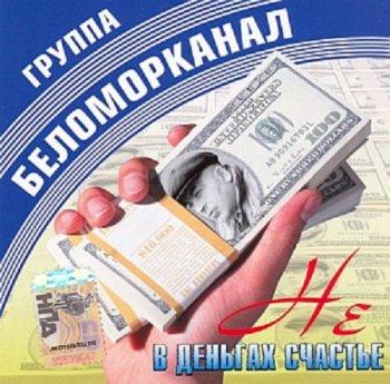 Беломорканал - Не в деньгах счастье 2007
