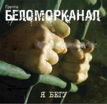 Беломорканал - Я бегу 2007