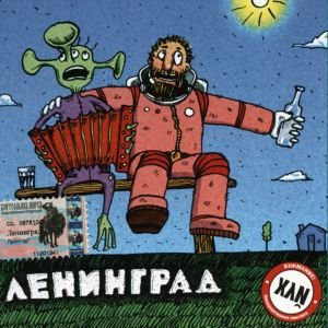 Ленинград - Пуля+ (CD 1) (2001)
