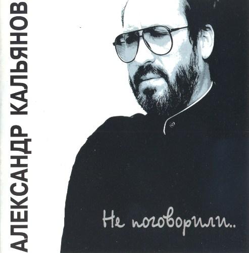 Кальянов Путана