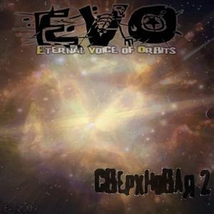 EVO - Сверновая 2 (2009)