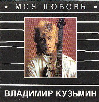 Владимир Кузьмин-Моя любовь 1987